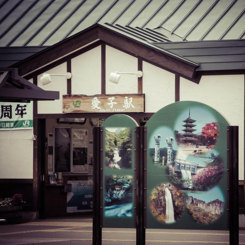 Ayashi Station