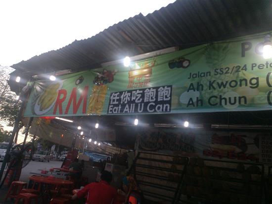 salah satu gerai durian yang terdapat di sini