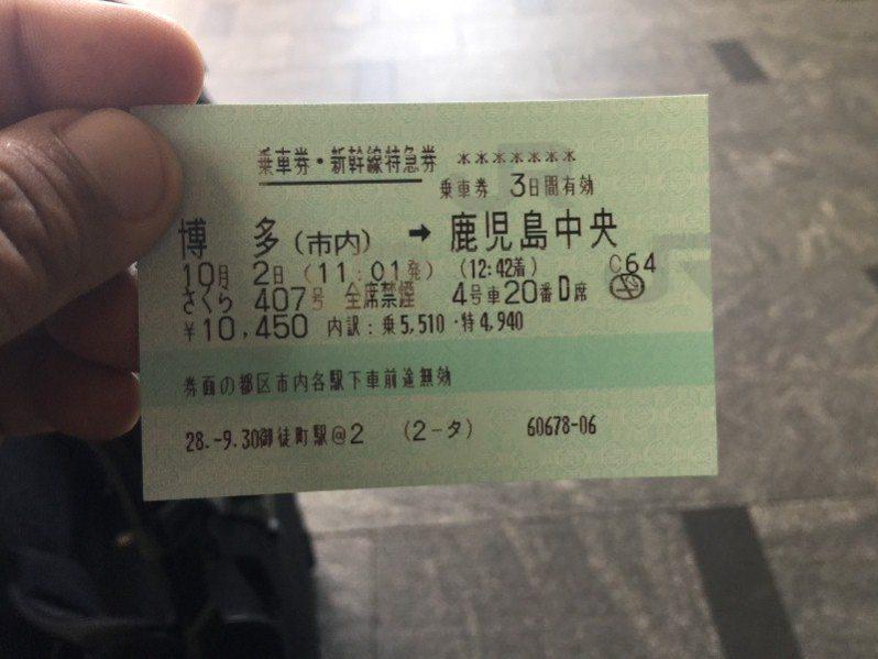 tiket keretapi laju dari Stesen Hakata ke Stesen Kagoshima-Chuo
