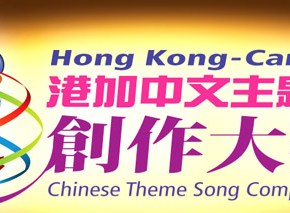 Hong Kong and Chinese theme song-writing contest