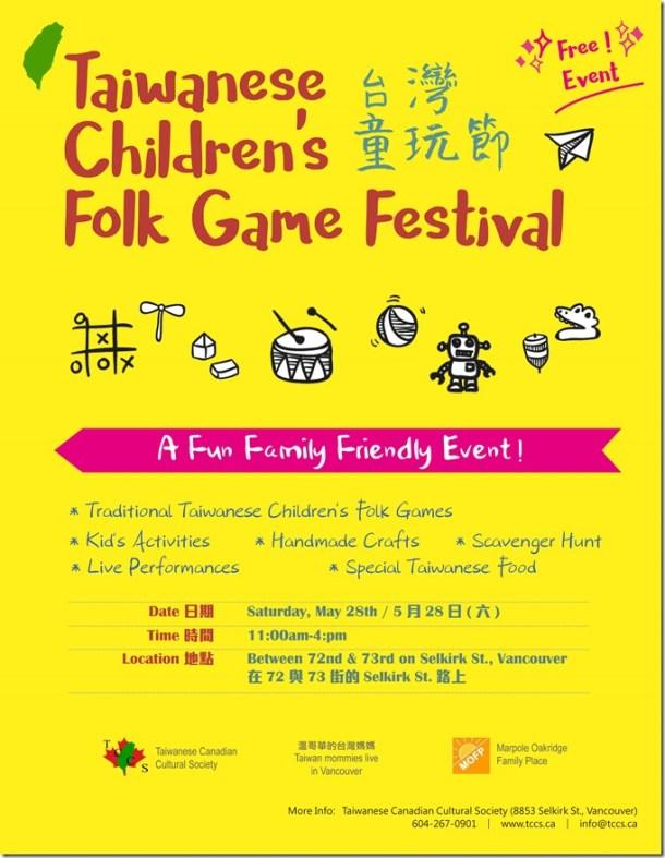 children's folk game festival poster[4]