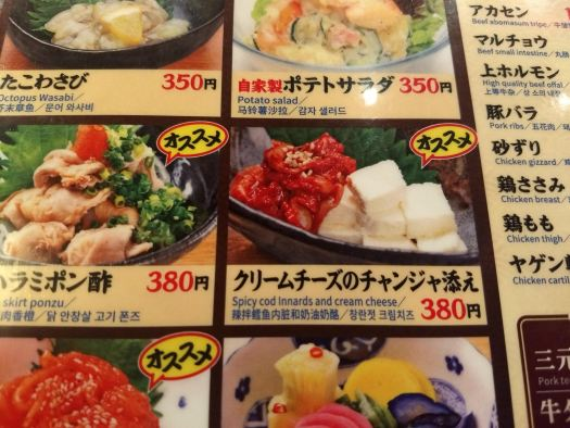 Part of a menu in Osaka