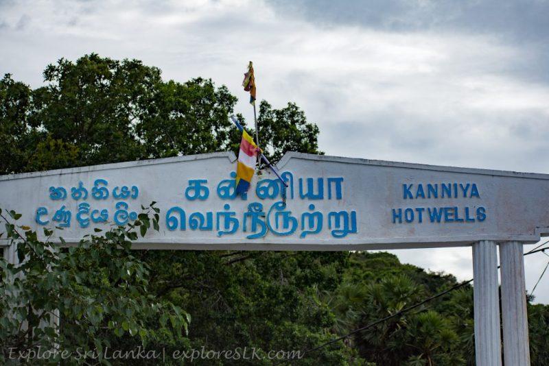 Entrance of Kanniya Hot Springs