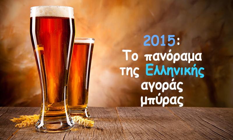 ΕΙΚΟΝΑ---Μπύρα,-πανόραμα