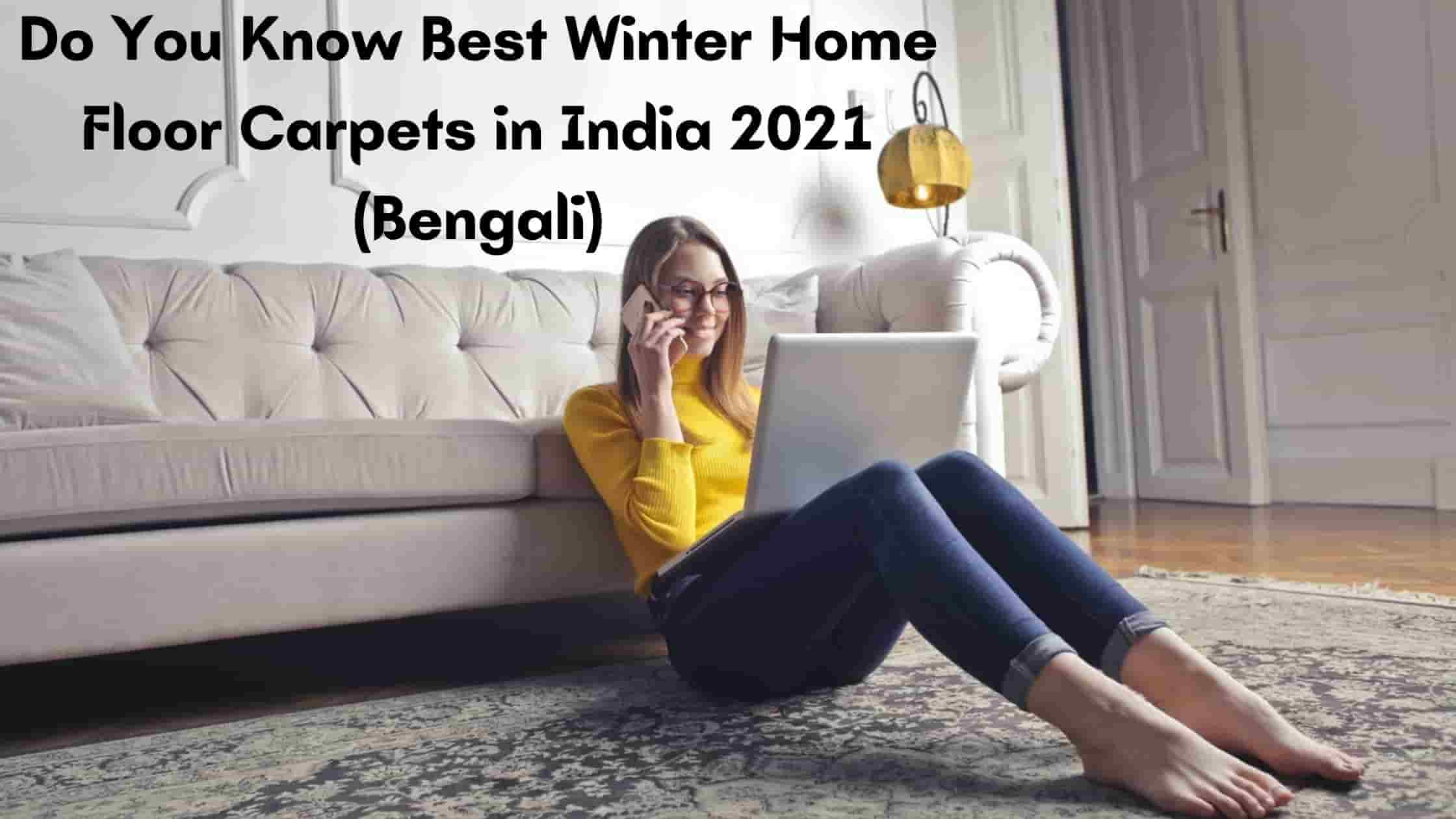 Do You Know Best Winter Home Floor Carpets in India 2021 (Bengali)