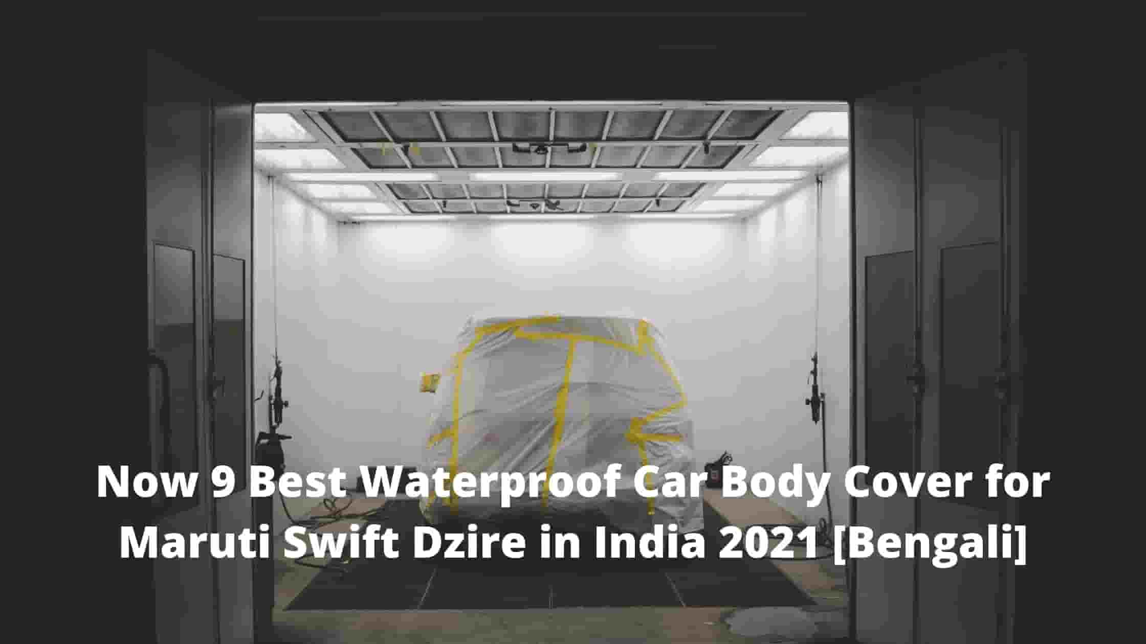 Now 9 Best Waterproof Car Body Cover for Maruti Swift Dzire in India 2021 [Bengali]