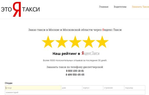 Рейтинг диспетчерской Яндекс.Такси