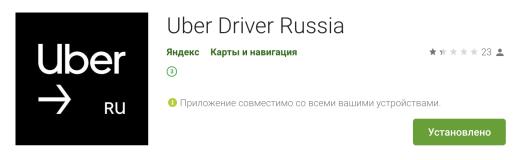 Приложение называется Uber Driver Russia, издатель - Яндекс