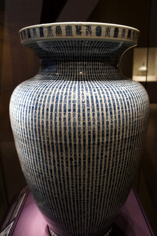 Jar with 10000 shou characters from The Forbidden City Exhibition at the Royal Ontario Museum March 2014 on Exshoesme.com. Photo by Jyotika Malhotra
