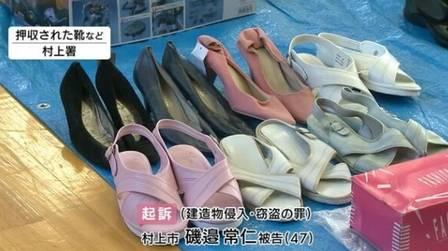 Calçados femininos da primeira série de furtos cometida por Tsunehito Isobe