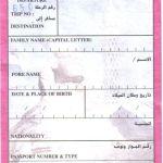 einreise ägypten personalausweis