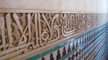 Gorgeous calligraphy on the walls of The Alhambra.