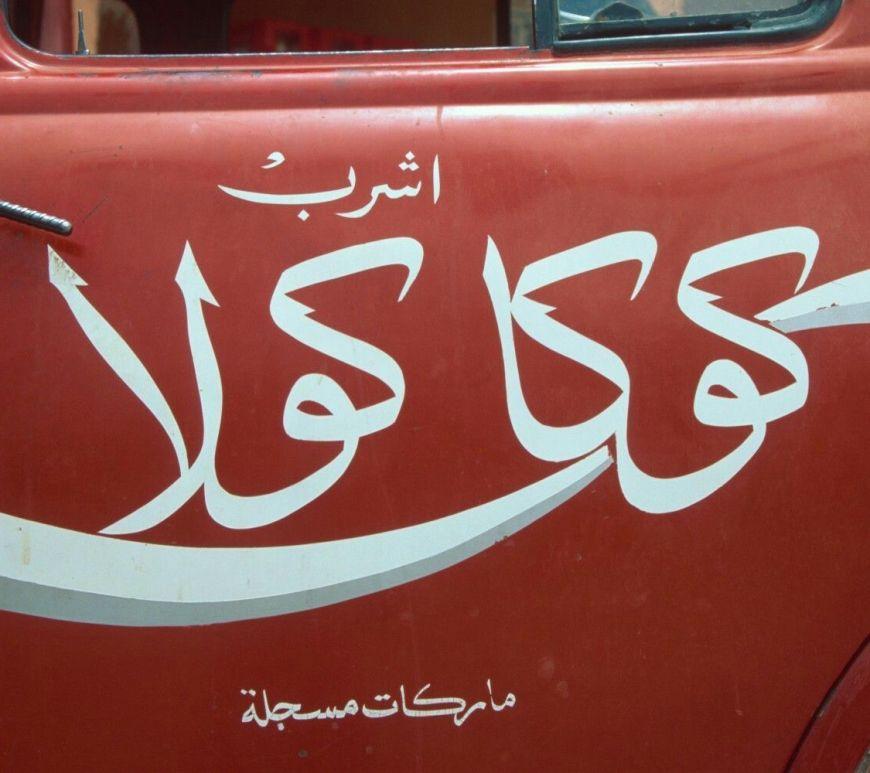 MARRUECOS, Camión de Coca-Cola