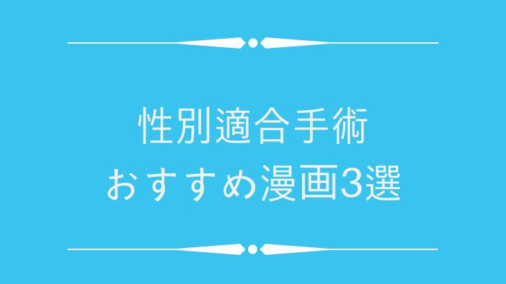 性別適合手術おすすめ漫画3選〜タイSRS(MTF)で参考になったマンガ〜