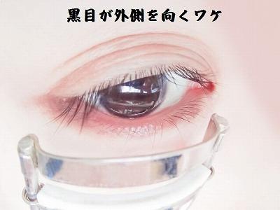 黒目が外側を向くと目が疲れやすい理由とは?