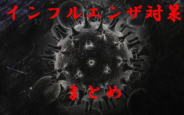 インフルエンザ対策まとめ!免疫力を高め、食べ飲み物で栄養を補おう