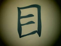 This is the Kanji for eye! I thought it would be a little more interesting..