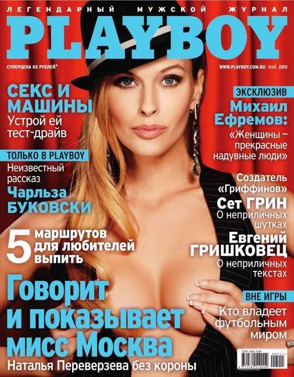 NataliaPereverzevaMissEarthRussia2012Scandal