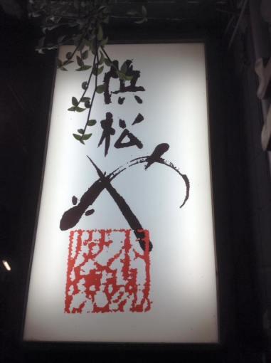 Photo captured from Hamamatsuya's Facebook