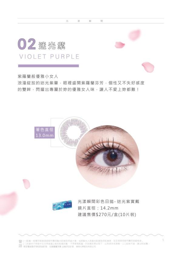 民視眼鏡IMG_0788