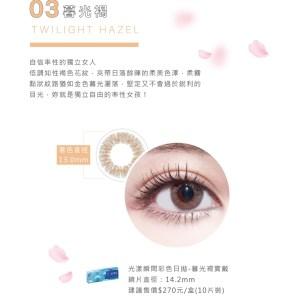 士林民視眼鏡–帝康光學隱形眼鏡