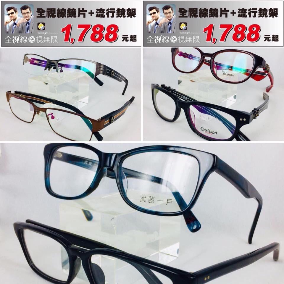 士林民視眼鏡–全視線1788配到好