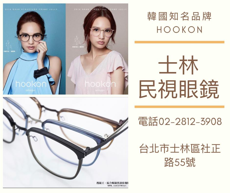 HOOKON 掌握色彩美學獨家新創製框技術推出許多色彩柔美的眼鏡