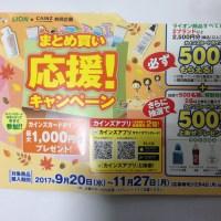 カインズでライオン商品を2500円以上購入で必ず500円分ポイント貰える