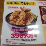 てんや 毎月18日は390円で天丼を食べられる。2018年3月終了