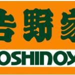 吉野家 15日から毎日80円引き定期券を300円で発売!食べれば食べるほどお得になる!