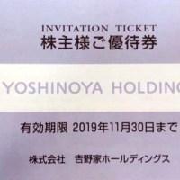 (株)吉野家ホールディングス  株式 株価 株主優待(ステーキのどん優待)