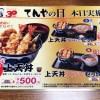 【天丼てんや】『現在終了中』過去サービス 毎月18日は上天丼690円がワンコイン500円で食べられる!てんやの日