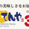 ロイヤルホールディングス(株)(ロイヤルホスト、てんや)株価 株主優待(食事券)