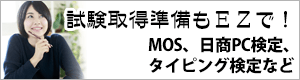 MOS、日商PC検定、タイピング検定など