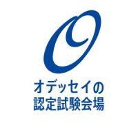オデッセイ認定試験会場ロゴ