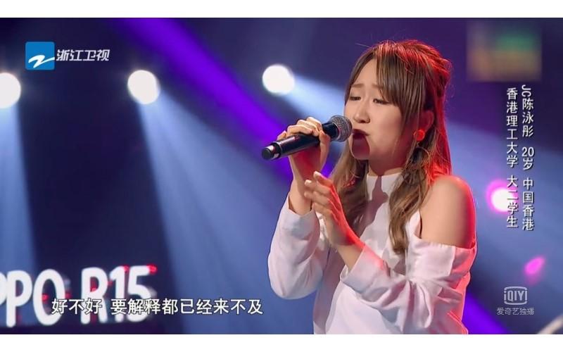《中國好聲音》迎大咖《說散就散》原唱JC陳泳彤亮相 網友大讚:果真實力派