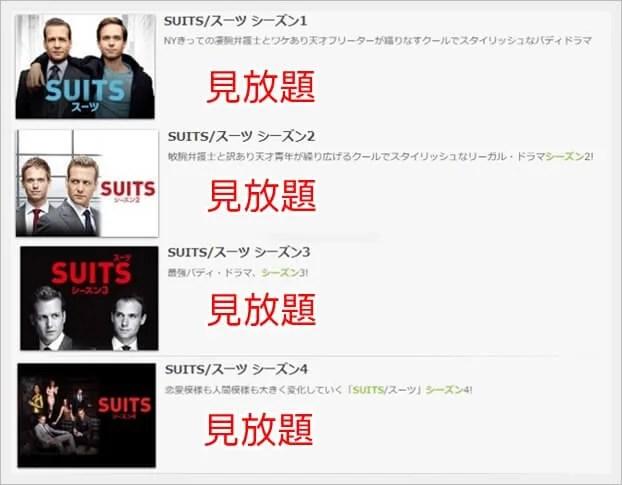 ドラマ suits2 配信先