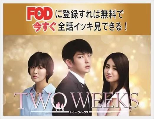 韓国ドラマ『TWO WEEK』