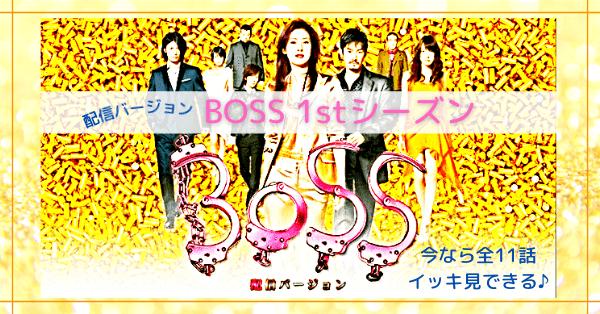 BOSS (配信バージョン)