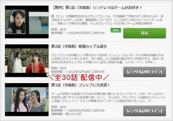 <中国ドラマ>シンデレラはオンライン中!