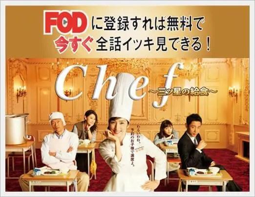 Chef~三ツ星の給食~