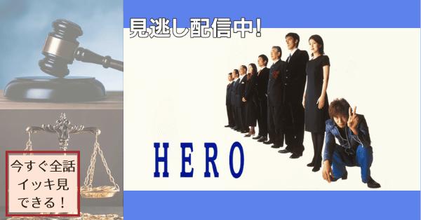 「HERO」(2001)