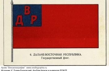 Дальневосточная Республика. Другая Россия без советов