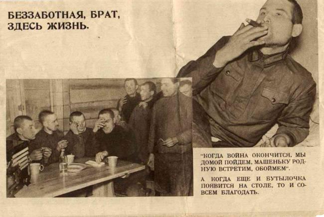 Финская пропаганда направленная против красноармейцев в 1939 году. Так живется в плену