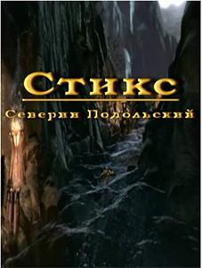 stiks Северин Подольский