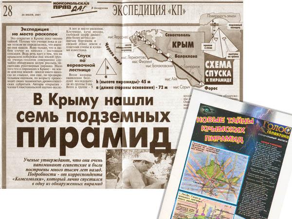 В крыму нашли пирамиды. экспедиция Барченко