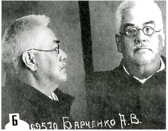 Барченко в ОГПУ