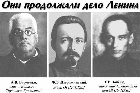 Барченко, Бокия, Дзержинский