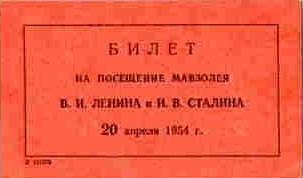 bilet_v_mavsolei