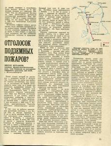 Чертово Кладбище. Красноярский край.